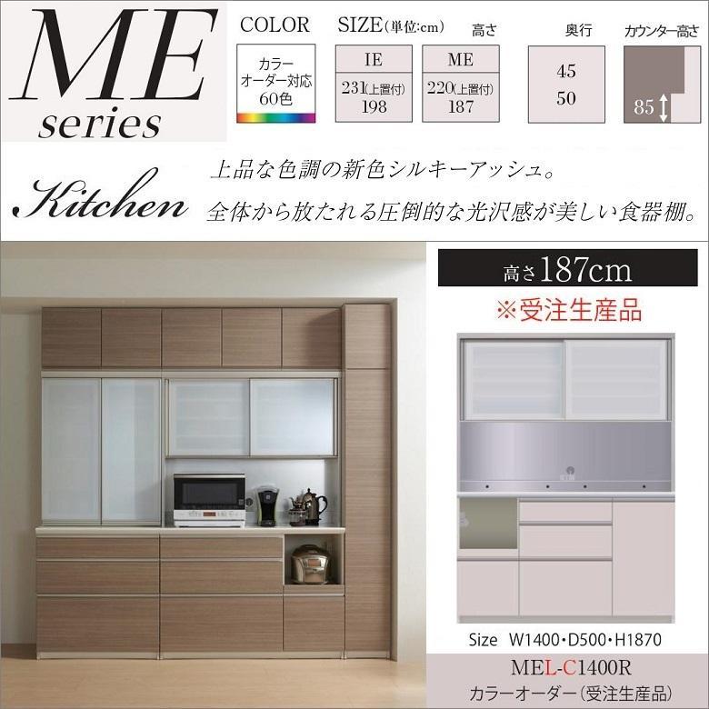 パモウナ MEL-C1400R MER ダイニング 幅140cm 奥行50cm キッチン 食器棚