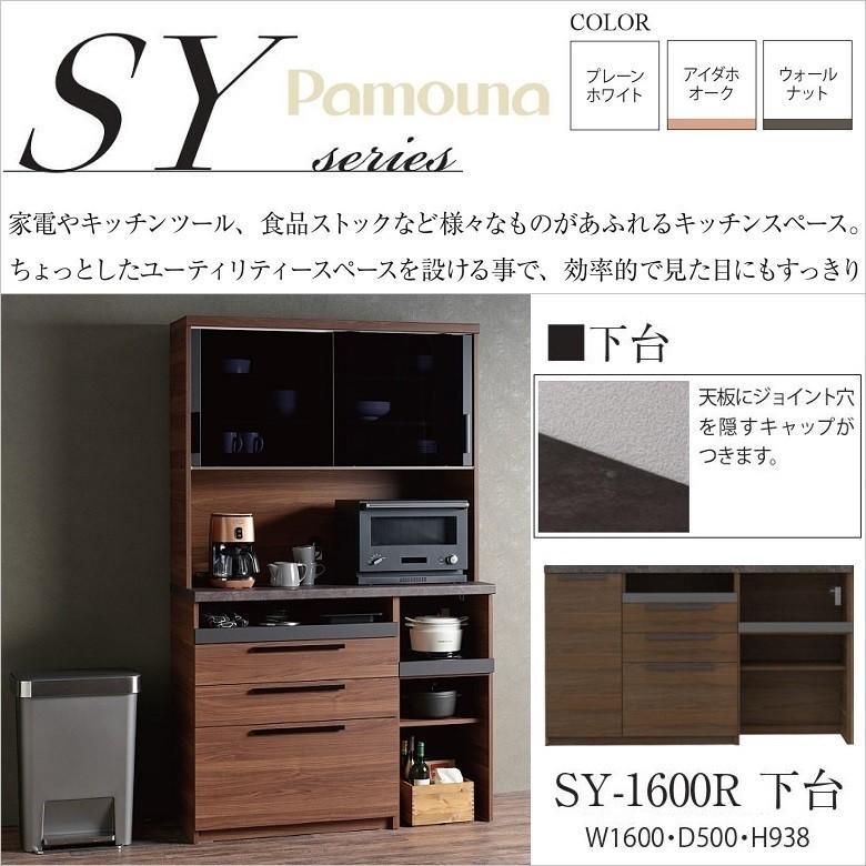 キッチンカウンター 幅160 パモウナ 家具 家電収納 おしゃれ SY-1600R下台 SY-1600R下台 奥行50 高さ94cm すっきり