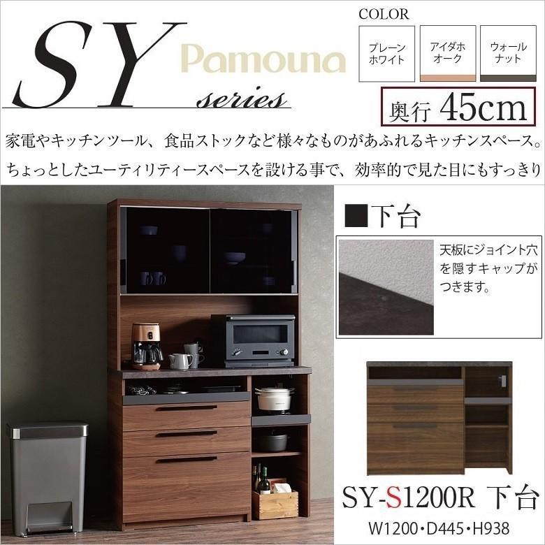カウンター 幅120 幅120 パモウナ キッチン家具 完成品 おしゃれ SY-S1200R下台 奥行45 高さ94cm すっきり