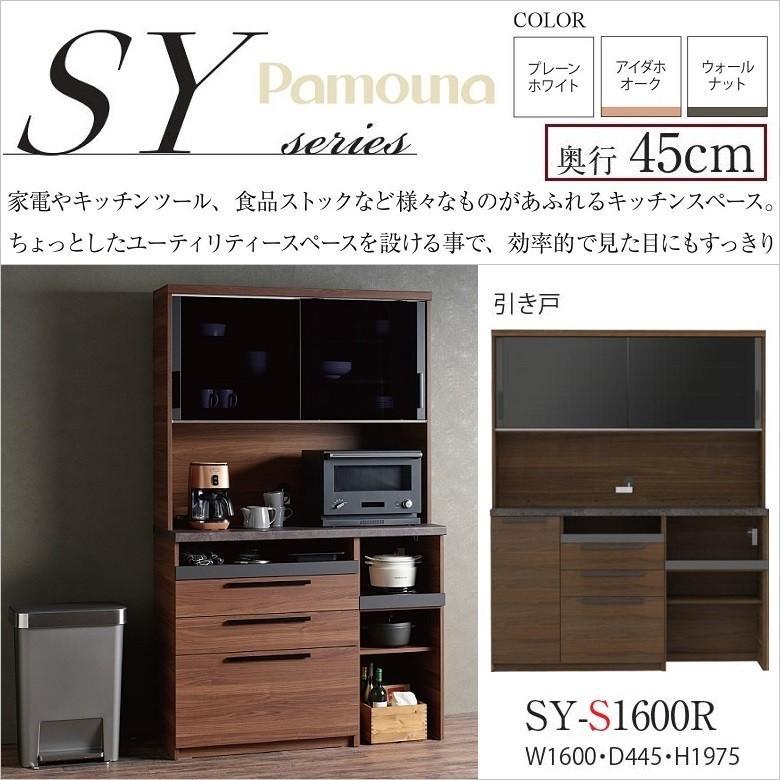 キッチン 食器棚 完成品 日本製 ダイニング パモウナ 幅160 奥行45 家電収納 おしゃれ すっきり SY-S1600R