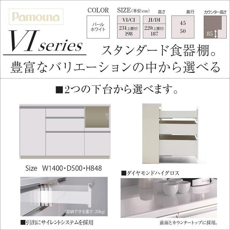 VIR-1400R下台 VIL 完成品 奥行50cm 奥行50cm 幅140cm キッチン収納 カウンター