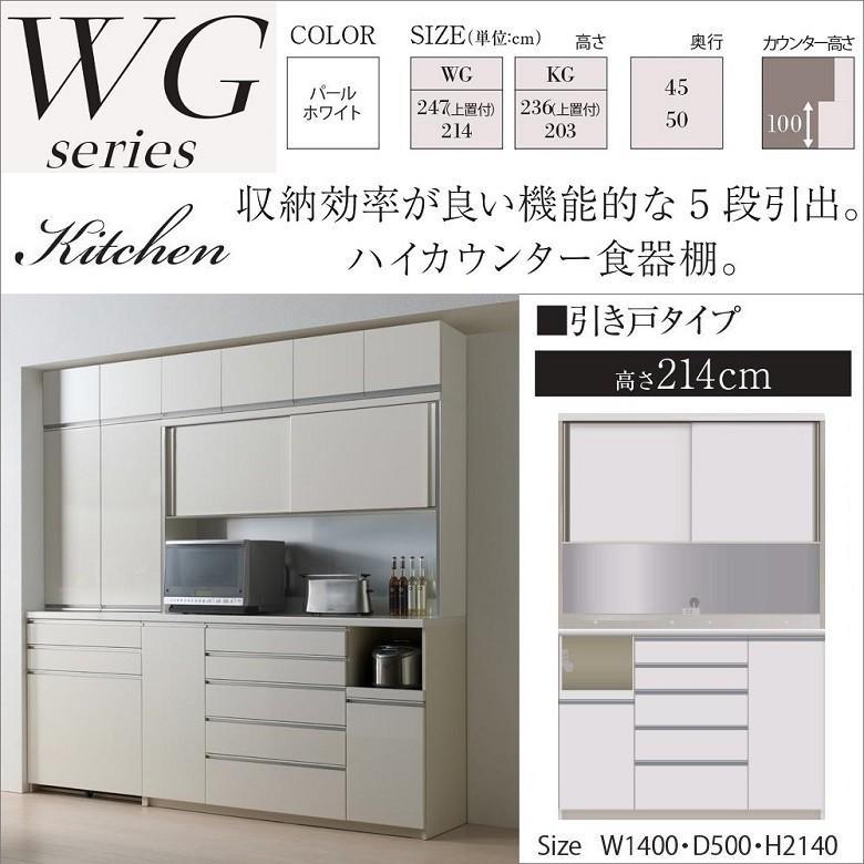 パモウナ WGL-1400R WGR キッチン収納 食器棚 奥行50cm ハイカウンター