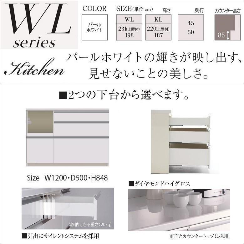 WLL-1200R下台 WLR 食器棚 奥行50cm キッチン収納 カウンター 幅120cm