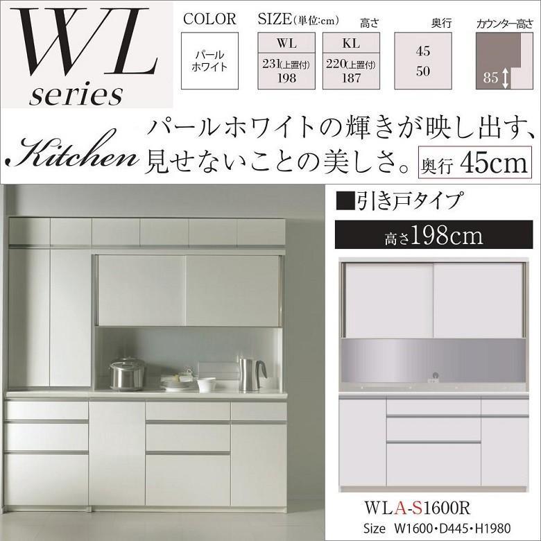 食器棚 幅160cm パモウナ キッチン 家具 奥行45cm WLA-S1600R 隠す収納 完成品 3段引出し