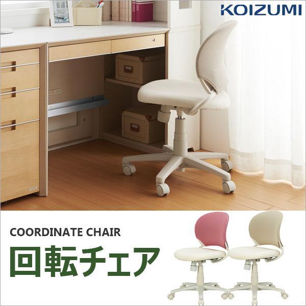 コイズミ デスクチェア 回転チェア 学習椅子 学習椅子 パソコンデスク用チェア KWC-241PK/KWC-242VE