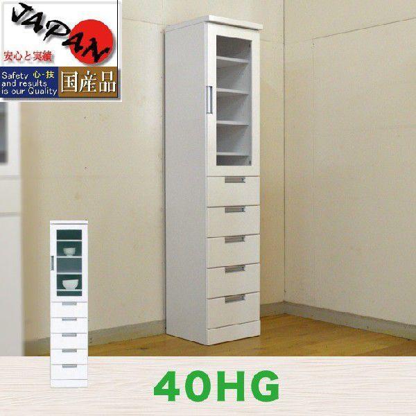 キッチンボード 白 幅40 おしゃれ 木製 隙間収納 すきま キッチン キッチン ダイニング 収納 ダイニングボード 完成品 ホワイト 40HG