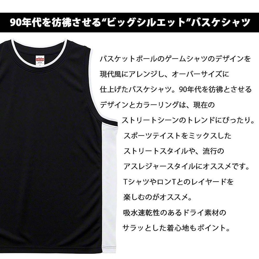 バスケシャツ シャツ ノースリーブ ユニフォーム タンクトップ ユナイテッドアスレ United Athle kagu-piena 06