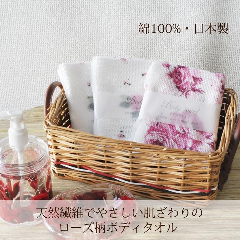 ボディタオル レディース 春夏秋冬 長方形 綿100% 3種 ローズ柄 日本製 薔薇柄|kagu-piena