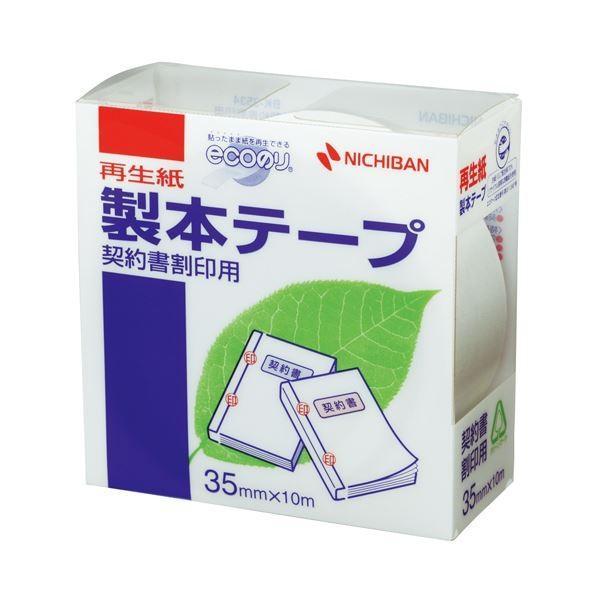 (まとめ) ニチバン 製本テープ〔再生紙〕契約書割印用 35mm×10m 白 BK-3534 1巻 〔×30セット〕