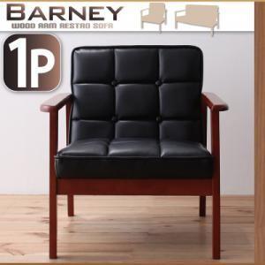 送料無料 木肘ソファ ソファー チェア レザー調 レトロデザイン 1人掛け 1人掛け BARNEY バーニー