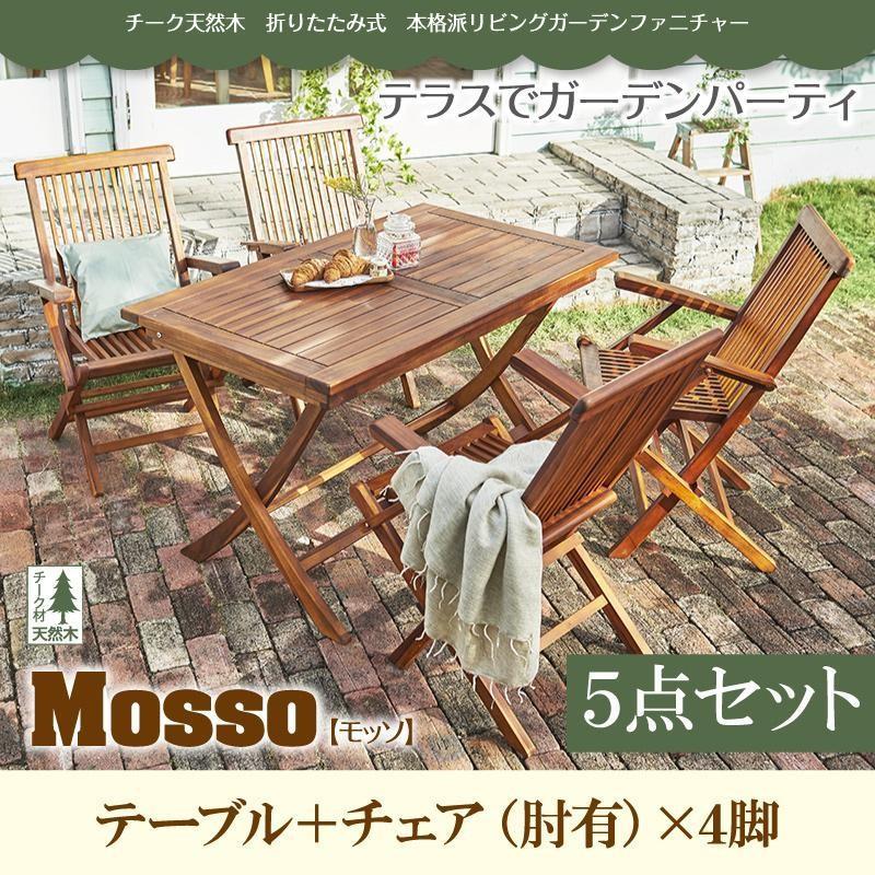 ガーデンテーブルセット 折り畳み 収納 5点 木製 チーク天然木 本格派リビングガーデンファニチャー mosso モッソ 5点セット(テーブルW120+チェア肘有4脚)