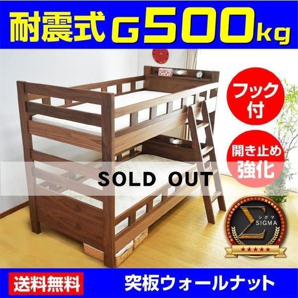 耐荷重500kg 耐震 二段ベッド 2段ベッド シグマ(本体のみ) 宮付き コンセント・LED照明付-ART 耐震 耐震 頑丈 ウォールナット 子供部屋 人気 送料無料