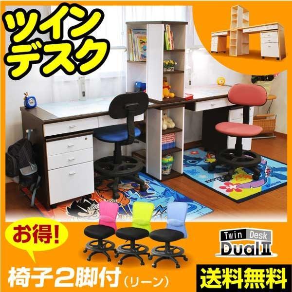 学習机 勉強机 ツインデスク 学習デスク デュアル2(TDVG-120)-ART (学習椅子(リーン)付き)