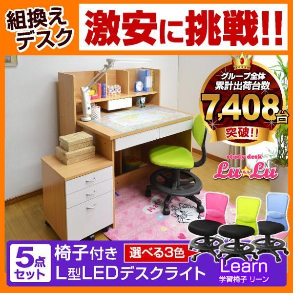 勉強机 学習デスク 学習机 ルル(L型LEDデスクライト+学習椅子(リーン)付き)(3Dカネル)-ART