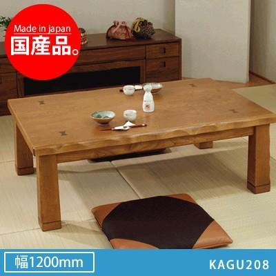 こたつ 木製 家具調 120cm幅こたつ 炬燵 家具調こたつ センターテーブル リビングテーブル ルームテーブル 木製 120cm幅 四万十