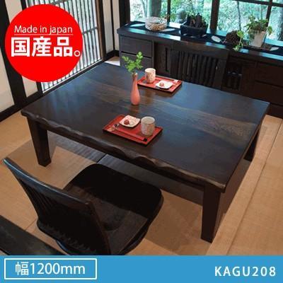こたつ 木製 家具調 120cm幅こたつ 炬燵 家具調こたつ センターテーブル リビングテーブル ルームテーブル 木製 120cm幅 黒沢