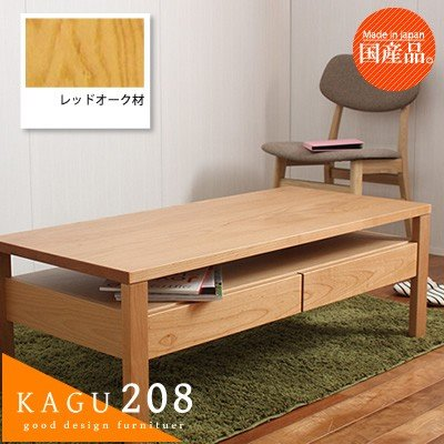 リビングテーブル110cm レッドオーク材 日本製 国産 リビングテーブル センターテーブル 机 無垢 無垢材 木製 天然木 110cm