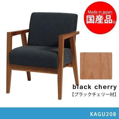 椅子 チェア 無垢 無垢材 国産 日本製 イス アームチェア セミオーダー 木製 天然木 背もたれ付き 肘あり ブラックチェリー