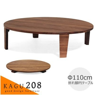 ちゃぶ台 丸テーブル 国産 日本製 Φ110 フロアテーブル 幅110cm 丸テーブル リビングテーブル センターテーブル 折りたたみ 折れ脚 無垢