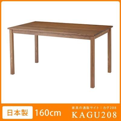 ダイニングテーブル ダイニングテーブル テーブル 受注生産 国産 日本製 無垢 木製 食卓 160 ダイニングテーブル