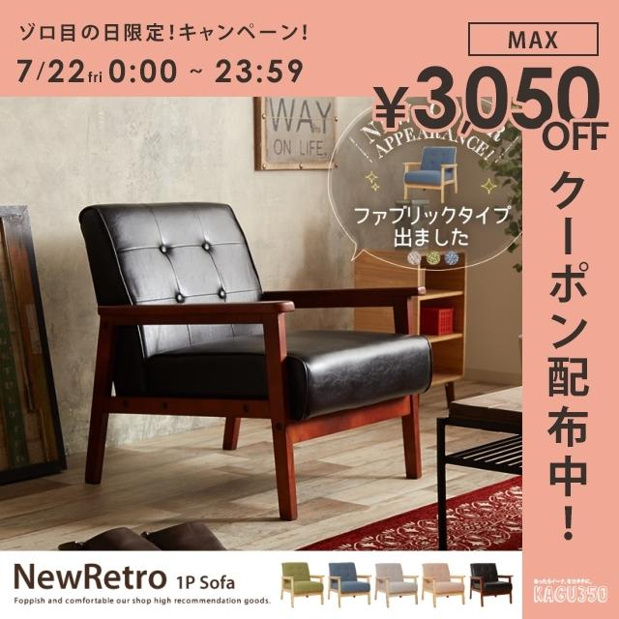 家具350 ソファ ソファー ミッドセンチュリーデザイン 1人掛け 一人掛け|yahoo ショッピング