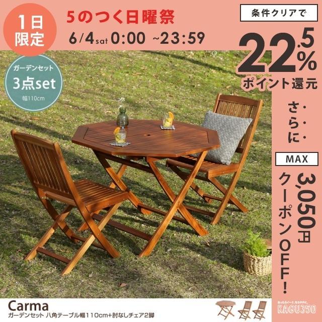 【3点セット】 ガーデン ガーデンセット テーブル アジアン オイルフィニッシュ加工 カフェテーブル 八角 テラス バルコニー 折りたたみ 木製テーブル 3点セット