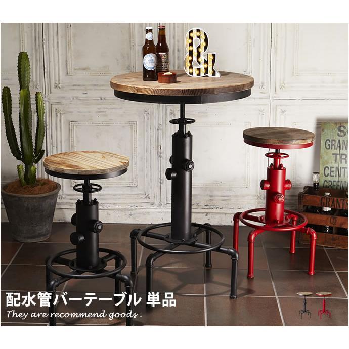 【単品】 テーブル バーテーブル バーテーブル バーテーブル 机 デスク ダメージ加工 カッコいい レトロ 配水管 無骨 クール 無機質 b12