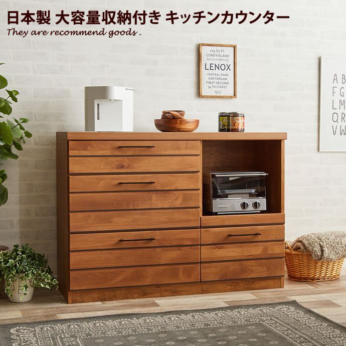 Ridere キッチンカウンター 収納 キッチン キッチン キッチン収納 食器収納 キッチンボード 引き出し 木製 レンジ台 モダン オシャレ スライド