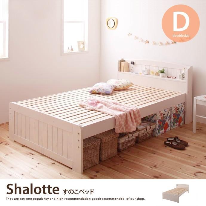 【ダブル】【オリジナルポケットコイル】 Shalotte すのこベッド 幅146cm 北欧 ガーリー ホワイト フレンチカントリー