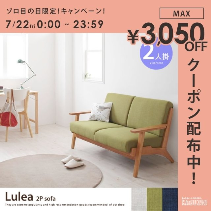Lulea 2P 2P sofa 2人掛けソファ 2人掛け ソファ ファブリック シンプル 北欧 肘掛け オシャレ 2P