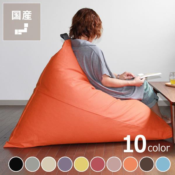 特大ビーズクッション ソファー、座椅子感覚の大きいビーズクッション tetra(テトラ) ビッグサイズ ※キャンセル不可