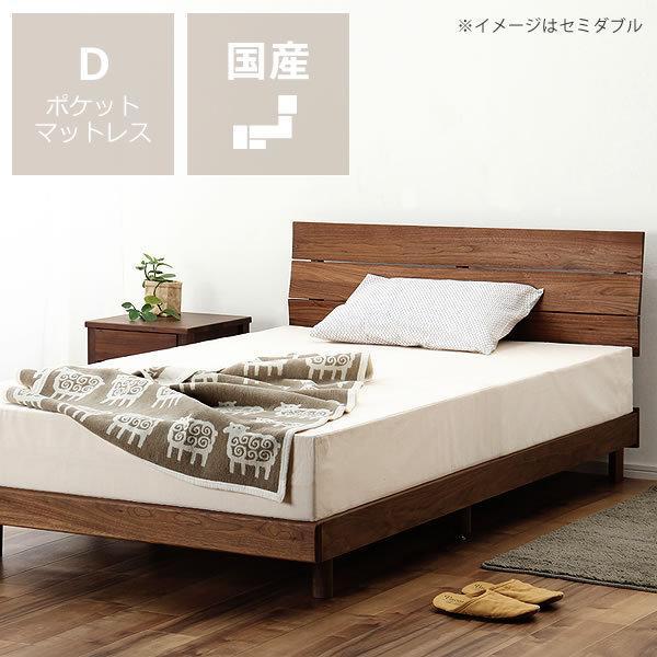 美しい木目で高級感ある ウォールナット材の木製すのこベッド ダブルサイズ ポケットコイルマット付