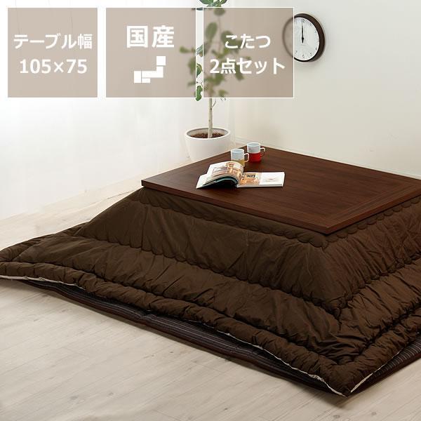 木製こたつ長方形105×75cm(ウォールナット材)+無地こたつ布団205cm×245cm 2点セット