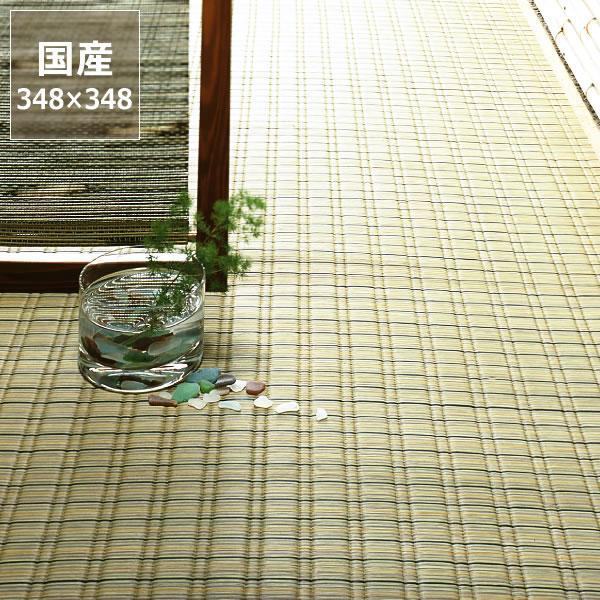 い草(井草)花ござ「最上川」江戸間8畳(348×348) 和風 和モダン 夏用ラグ 8帖 おしゃれ 涼しい