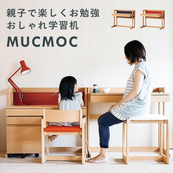 学習机 リビング 女性視点デザインの 木の学習デスク MUCMOC ムックモック デスク単品 デスク単品