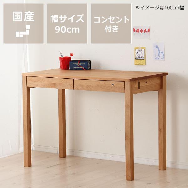 大人になっても使える シンプルでおしゃれな学習机 サイズ 90cm(コンセント付き) レクス