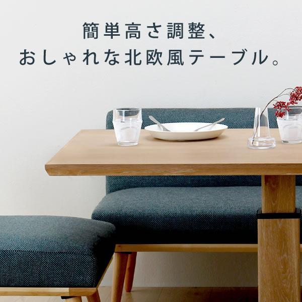 昇降式テーブル 昇降テーブル 昇降式ダイニングテーブル ガス圧式 フットペダル 幅130cm ダイニングテーブル リビングテーブル 北欧