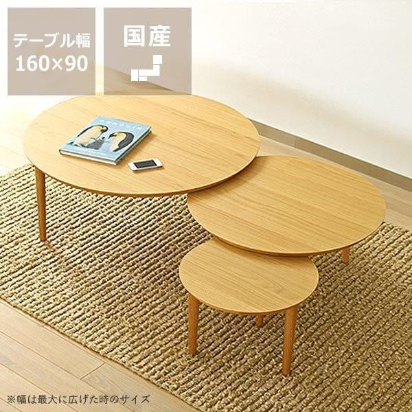 色々な表情を演出できる 木製3枚テーブル 90cm幅 ホワイトオーク材