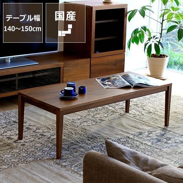 オーダー感覚で選べるリビングテーブル (ウォールナット)140〜150cm幅 ※キャンセル不可