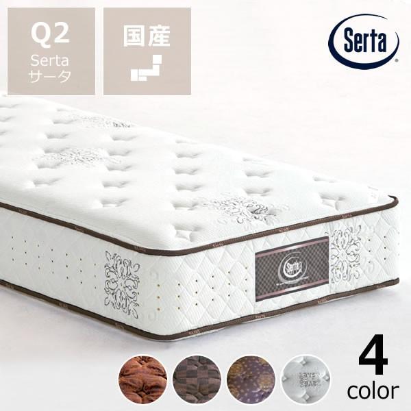 サータ(Serta)ポスチャーセレクト 7.7F1P ポケットコイルマットレス(ノーマル) Q2サイズ ※キャンセル・代引き不可