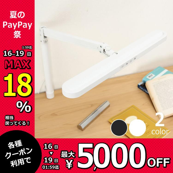 コイズミ LEDモードコントロールアームライト 学習ライト 勉強ライト 電気スタンド スタンドライト おしゃれ 子供 スマート