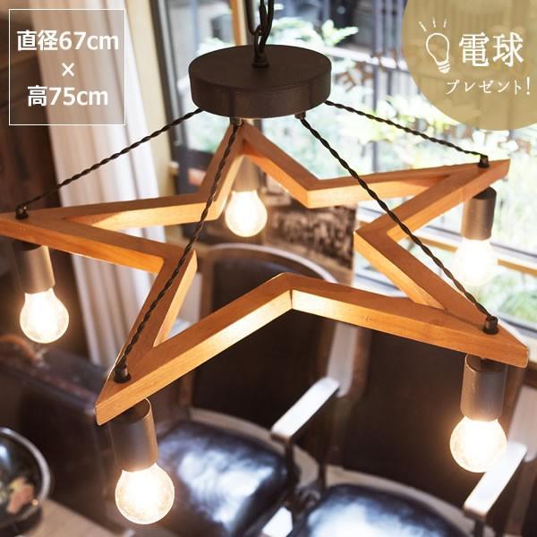 【電球プレゼント】BRID(ブリッド) 5灯ウッド スター型 ペンダントライト Lサイズ ※代引き不可 5BULB WOOD STAR LIGHT