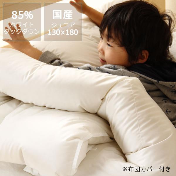 二段ベッドでも使いやすい ホワイトダックダウン85%羽毛布団 +布団カバーセット(1枚) ジュニアサイズ(130cm×180cm)