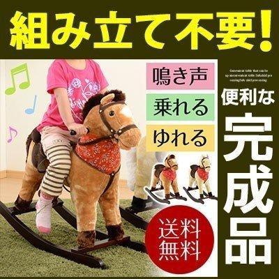 【完成品】 乗り物 おもちゃ 木馬 ぬいぐるみ かわいい おしゃれ ロッキングチェア ロッキングホース ギフト プレゼント 贈り物