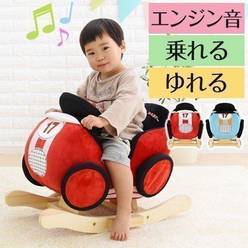 乗り物 おもちゃ 車 クルマ ぬいぐるみ かわいい おしゃれ ロッキングチェア ロッキングカー ギフト プレゼント 贈り物