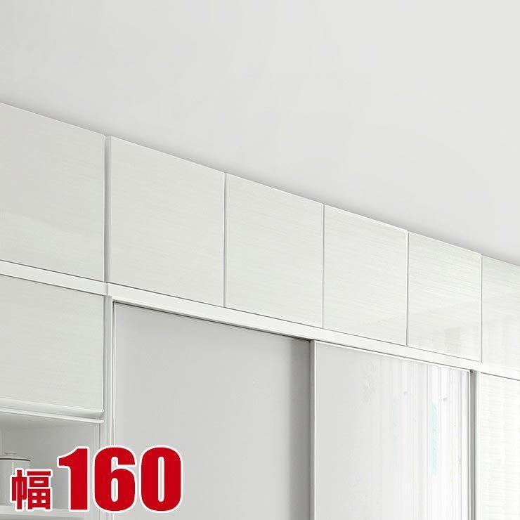 食器棚 完成品 耐震 上置き豪華可憐な総ソフトクローズの高級キッチン収納 ドレス2 幅160cm専用