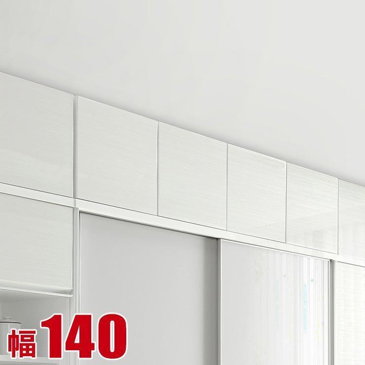 食器棚 完成品 耐震 上置き豪華可憐な総ソフトクローズの高級キッチン収納 ドレス2 幅140cm専用