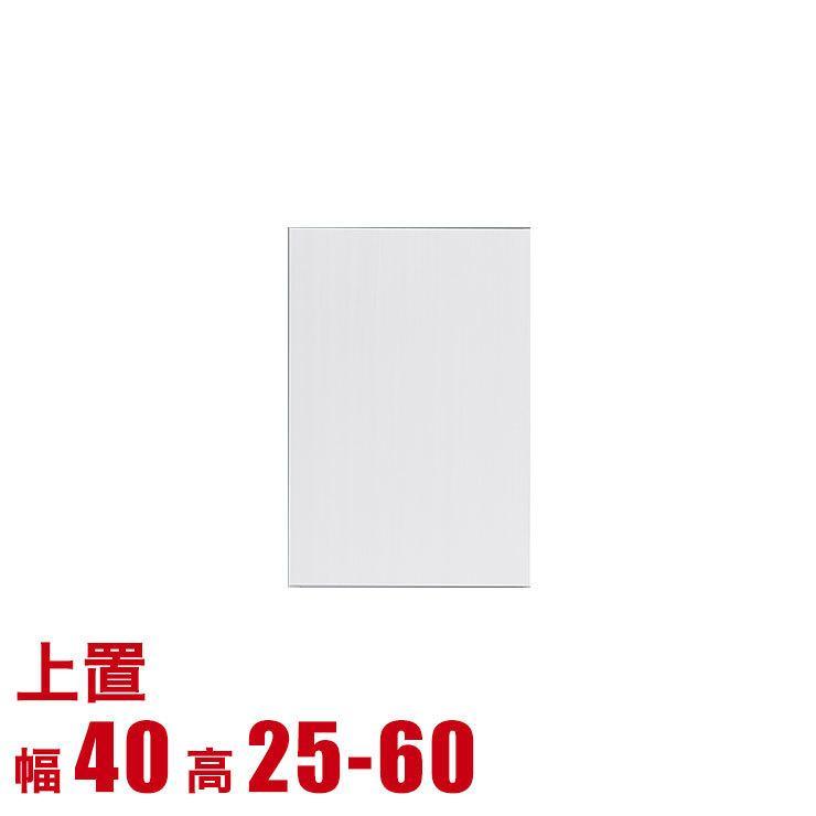 上置き 上棚 棚 高級 壁面収納 ファンシー 専用上置き 板戸 幅40 奥行42·31 高さ25-80 ホワイト 耐震 収納力アップ 完成品 日本製