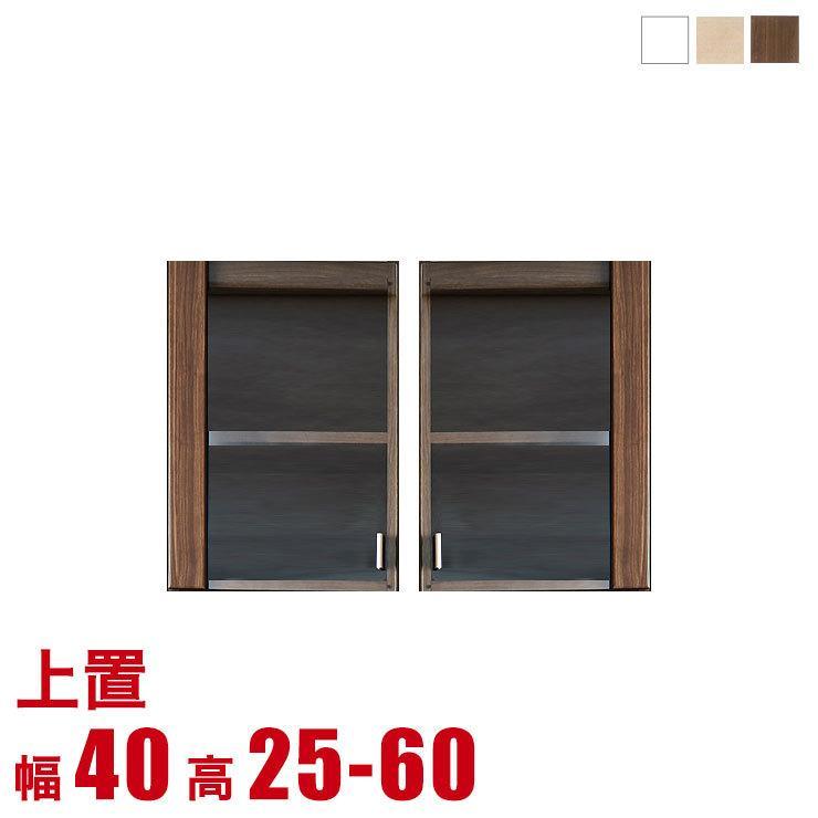 上置き 上棚 収納 40 壁面収納 ソフィ 専用上置 上棚 ガラス戸タイプ 幅40 奥行44 高さ25-60 メイプル ホワイト ウォールナット 高さオーダー 完成品 日本製