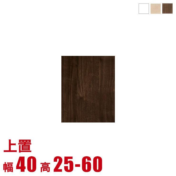上置き 上棚 収納 40 壁面収納 ソフィ 専用上置 上棚 板戸タイプ 幅40 奥行44 高さ25-60 メイプル ホワイト ウォールナット 耐震 高さオーダー 完成品 日本製